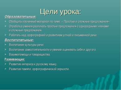 Цели урока: Образовательные: Обобщить изученный материал по теме: « Простые и...