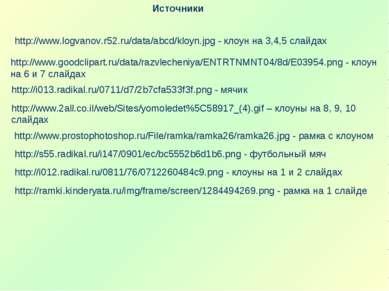 Источники http://www.goodclipart.ru/data/razvlecheniya/ENTRTNMNT04/8d/E03954....