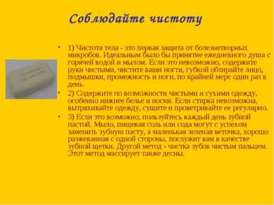 Соблюдайте чистоту 1) Чистота тела - это первая защита от болезнетворных микр...