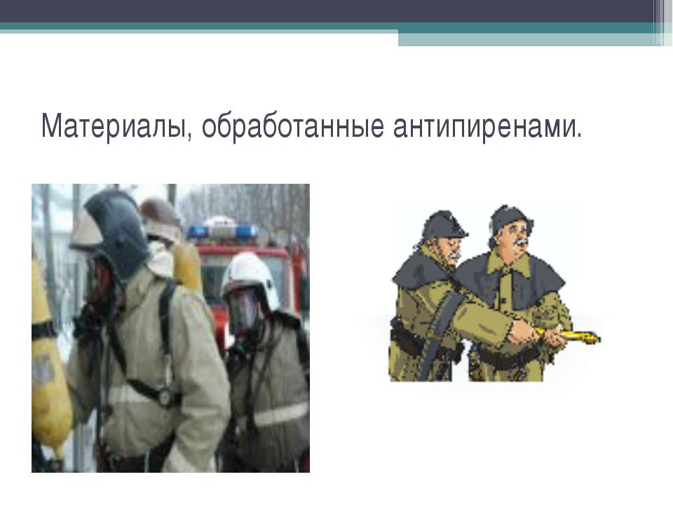 Материалы, обработанные антипиренами.