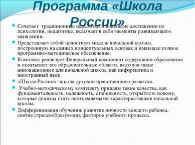 Программа «Школа России» Сочетает традиционные наработки и новейшие достижени...