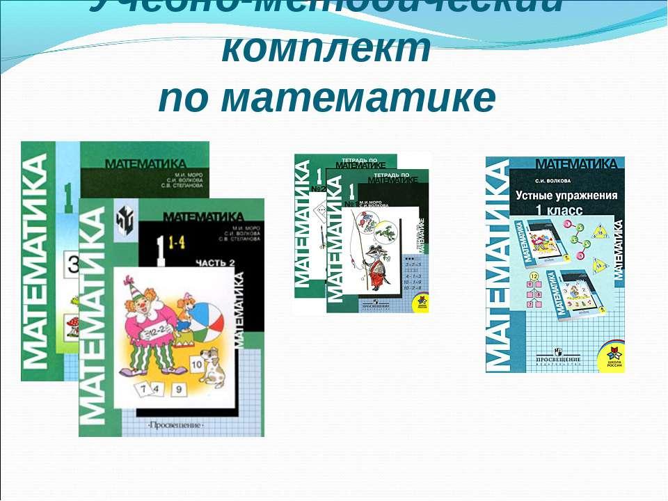 Учебно-методический комплект по математике