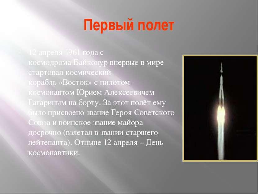 Первый полет 12 апреля1961 годас космодромаБайконурвпервые в мире стартов...