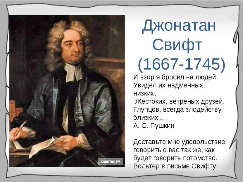 Джонатан Свифт (1667-1745) И взор я бросил на людей, Увидел их надменных, низ...