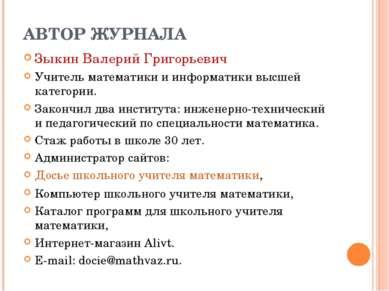 АВТОР ЖУРНАЛА Зыкин Валерий Григорьевич Учитель математики и информатики высш...