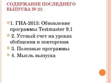 СОДЕРЖАНИЕ ПОСЛЕДНЕГО ВЫПУСКА № 23. 1. ГИА-2013: Обновление программы Testmas...