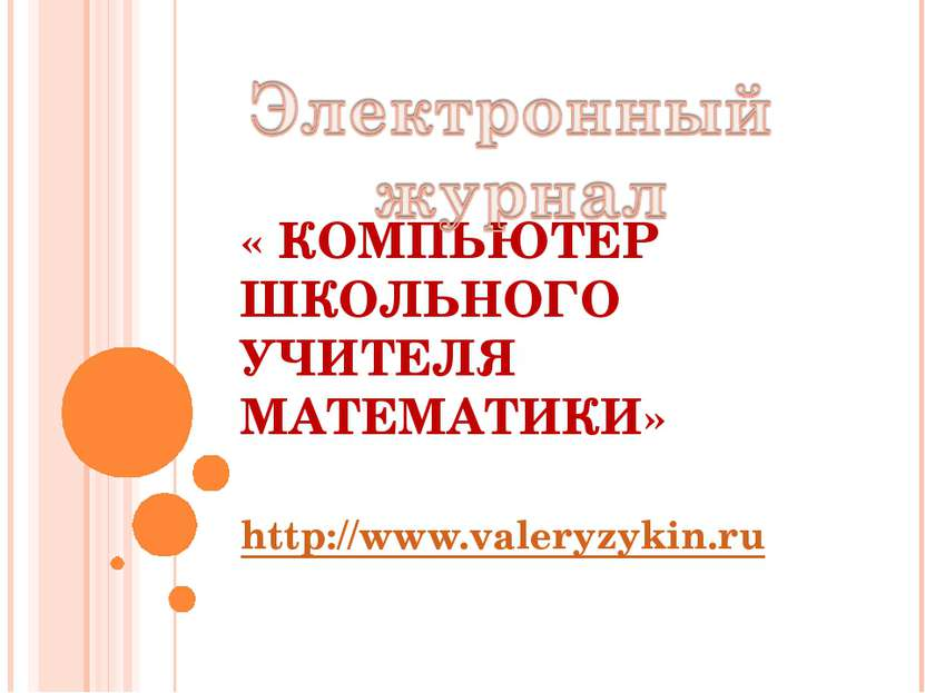 « КОМПЬЮТЕР ШКОЛЬНОГО УЧИТЕЛЯ МАТЕМАТИКИ» http://www.valeryzykin.ru