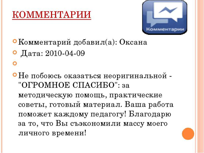 КОММЕНТАРИИ Комментарий добавил(а): Оксана Дата: 2010-04-09  Не побоюсь оказ...