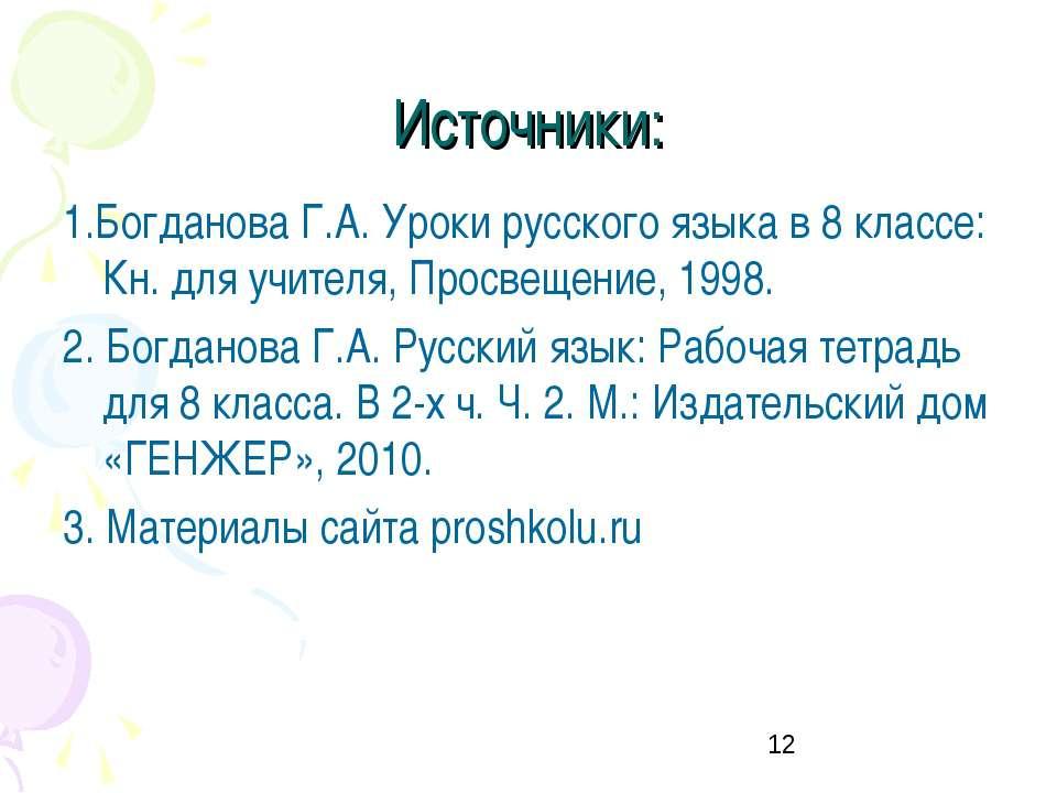 Источники: 1.Богданова Г.А. Уроки русского языка в 8 классе: Кн. для учителя,...