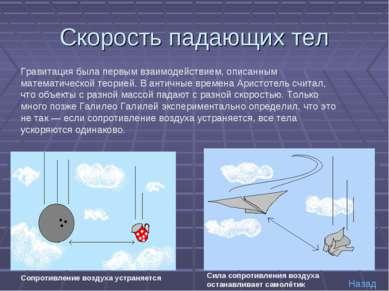 Скорость падающих тел Гравитация была первым взаимодействием, описанным матем...
