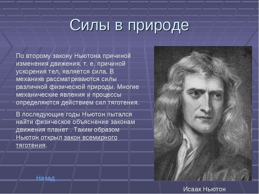 Силы в природе По второму закону Ньютона причиной изменения движения, т.е. п...