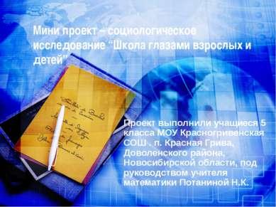 """Мини проект – социологическое исследование """"Школа глазами взрослых и детей"""" П..."""