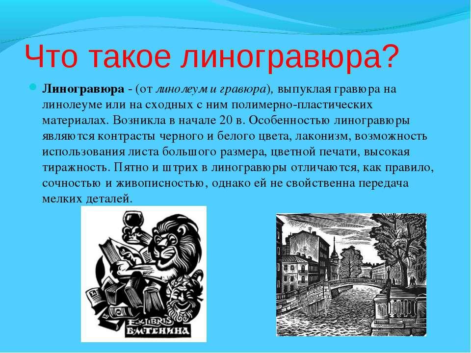 Что такое линогравюра? Линогравюра - (от линолеум и гравюра), выпуклая гравюр...