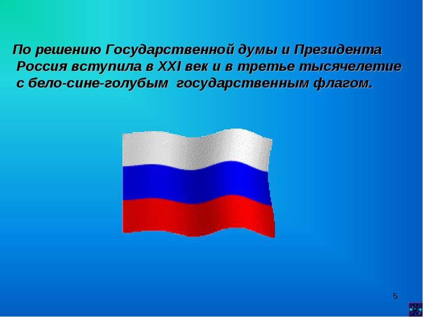 * По решению Государственной думы и Президента Россия вступила в XXI век и в ...