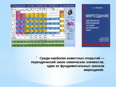 Среди наиболее известных открытий — периодический закон химических элементов,...