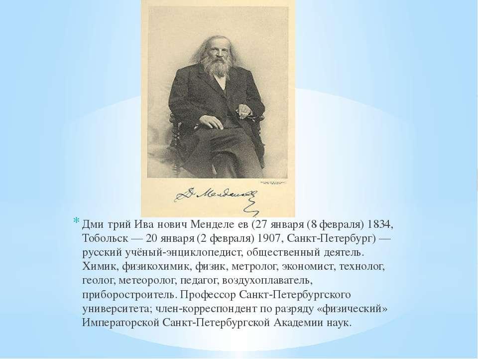 Дми трий Ива нович Менделе ев (27 января (8 февраля) 1834, Тобольск — 20 янва...