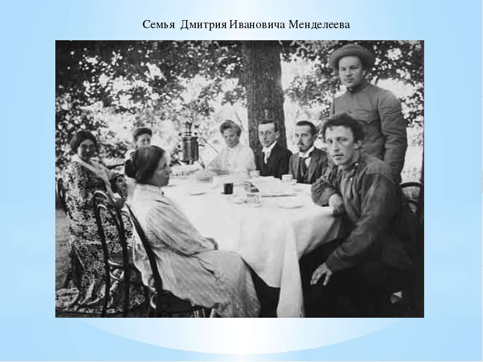 Семья Дмитрия Ивановича Менделеева