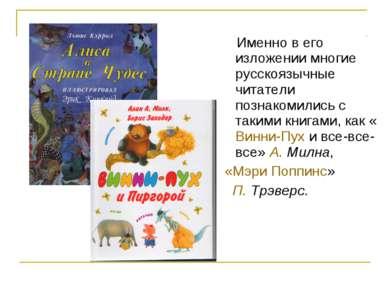 Именно в его изложении многие русскоязычные читатели познакомились с такими к...