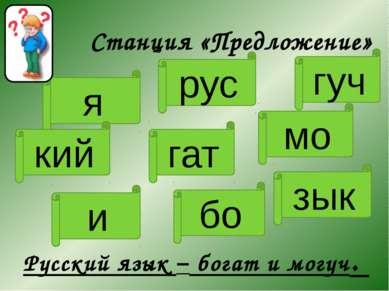Станция «Предложение» гат я кий бо и зык рус мо гуч Русский язык – богат и мо...