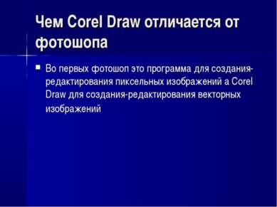 Чем Corel Draw отличается от фотошопа Во первых фотошоп это программа для соз...