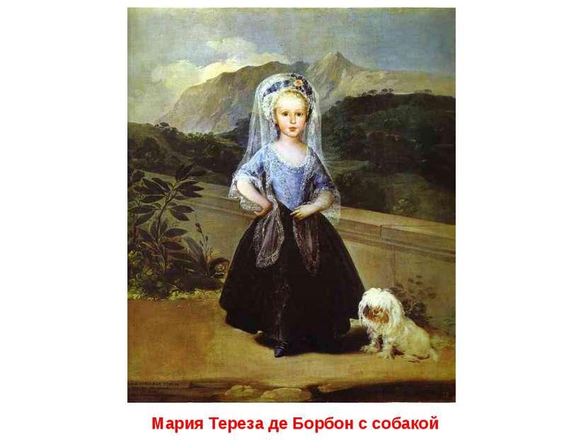 Мария Тереза де Борбон с собакой