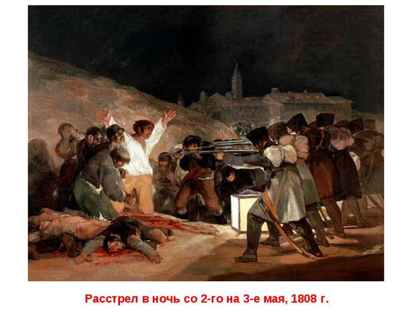 Расстрел в ночь со 2-го на 3-е мая, 1808 г.