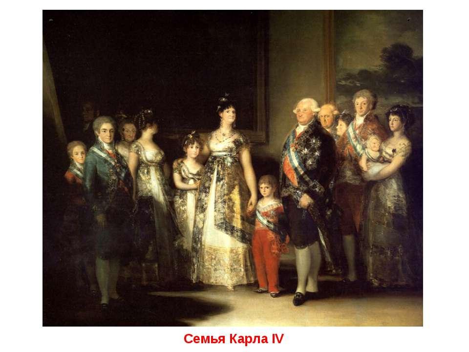 Семья Карла IV