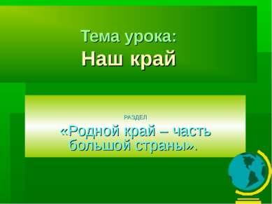 Тема урока: Наш край РАЗДЕЛ «Родной край – часть большой страны».