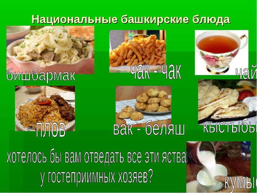 Национальные башкирские блюда