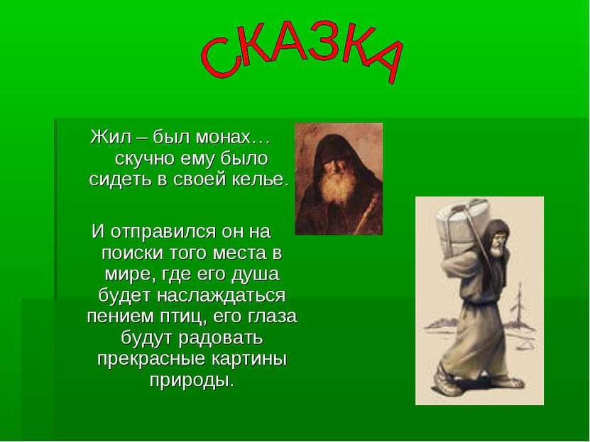Жил – был монах… скучно ему было сидеть в своей келье. И отправился он на пои...