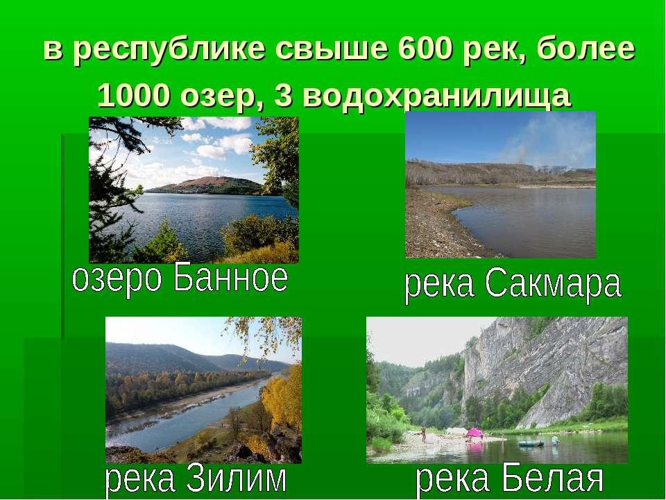 в республике свыше 600 рек, более 1000 озер, 3 водохранилища