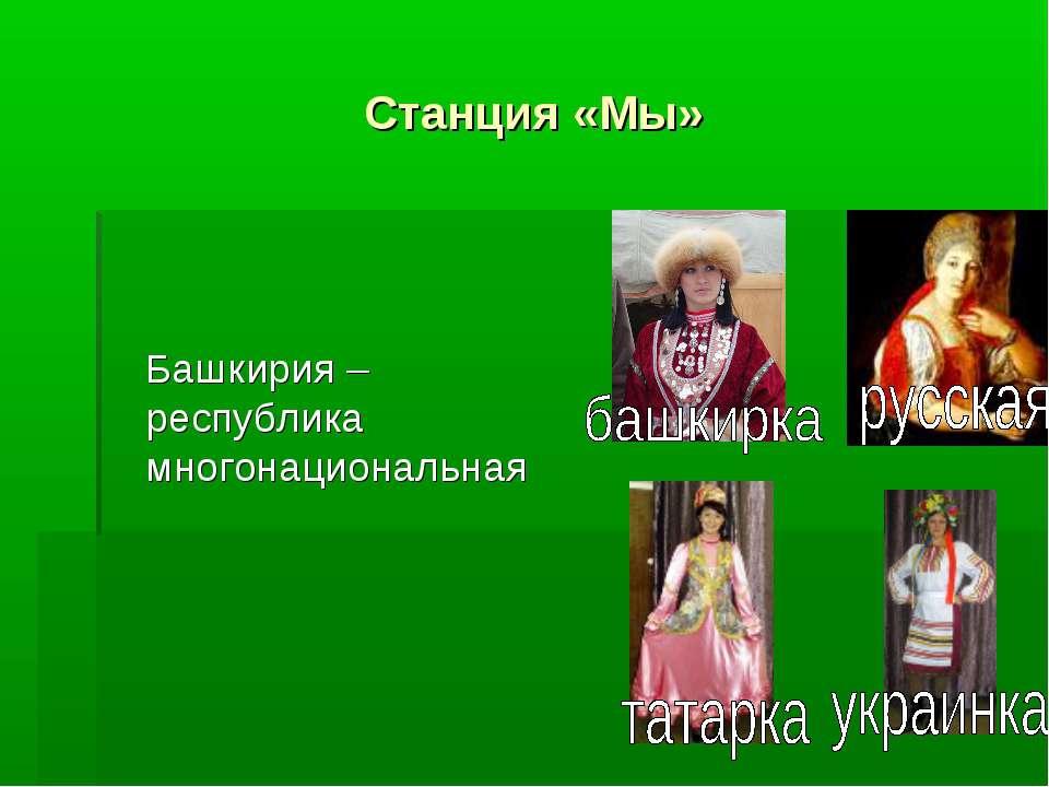 Станция «Мы» Башкирия – республика многонациональная