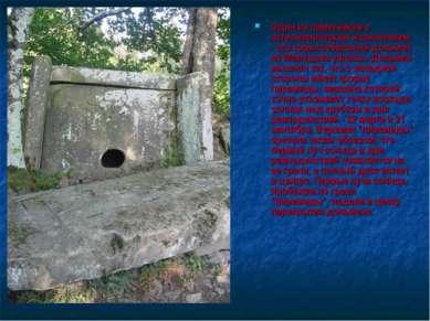 Один из памятников с астрономическим назначением - это корытообразный дольмен...