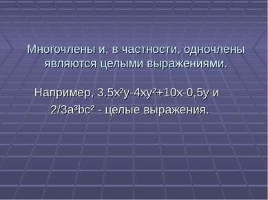 Многочлены и, в частности, одночлены являются целыми выражениями. Например, 3...