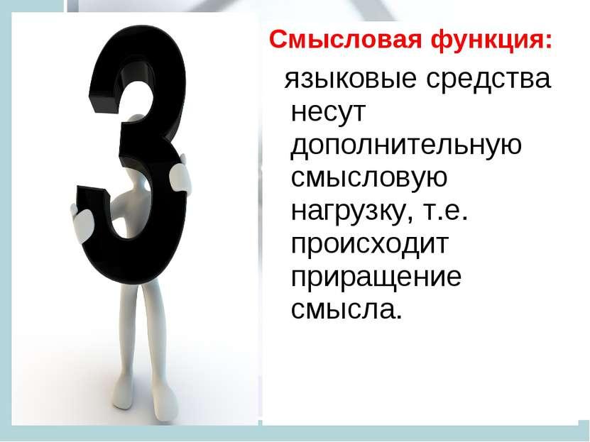 Смысловая функция: языковые средства несут дополнительную смысловую нагрузку,...