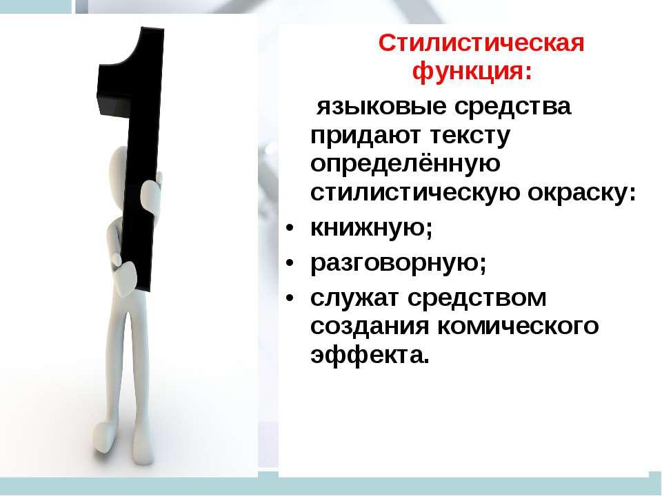Стилистическая функция: языковые средства придают тексту определённую стилист...