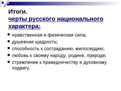 Итоги. черты русского национального характера: нравственная и физическая сила...