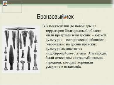 Бронзовый век В 3 тысячелетии до новой эры на территории Белгородской области...