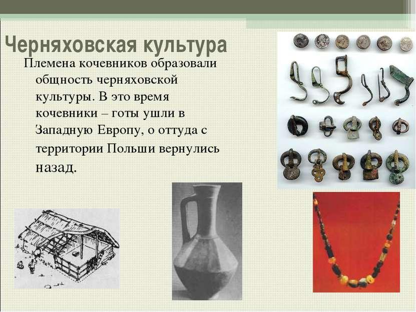 Черняховская культура Племена кочевников образовали общность черняховской кул...