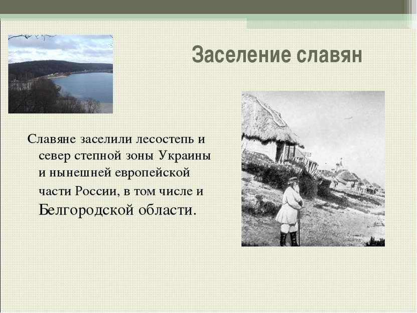 Заселение славян Славяне заселили лесостепь и север степной зоны Украины и ны...