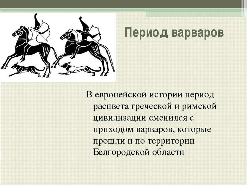 Период варваров В европейской истории период расцвета греческой и римской цив...