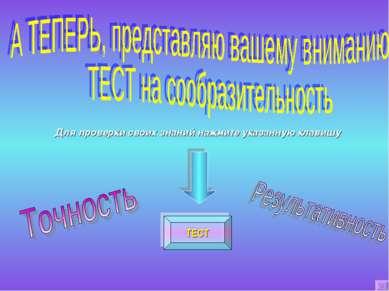 Для проверки своих знаний нажмите указанную клавишу ТЕСТ