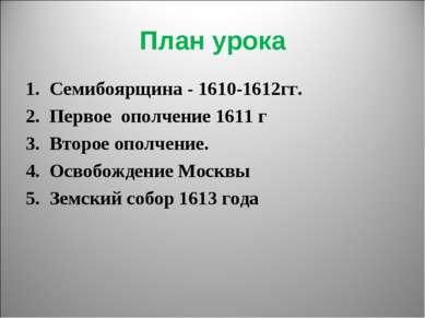 План урока Семибоярщина - 1610-1612гг. Первое ополчение 1611 г Второе ополчен...