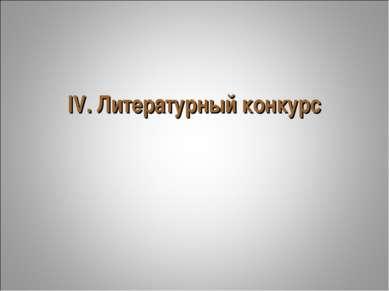 IV. Литературный конкурс