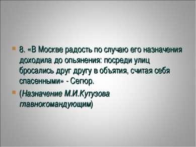 8. «В Москве радость по случаю его назначения доходила до опьянения: посреди ...