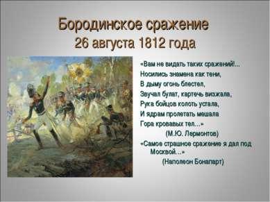 Бородинское сражение 26 августа 1812 года «Вам не видать таких сражений!... Н...