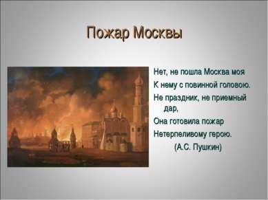 Пожар Москвы Нет, не пошла Москва моя К нему с повинной головою. Не праздник,...