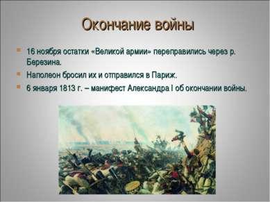Окончание войны 16 ноября остатки «Великой армии» переправились через р. Бере...