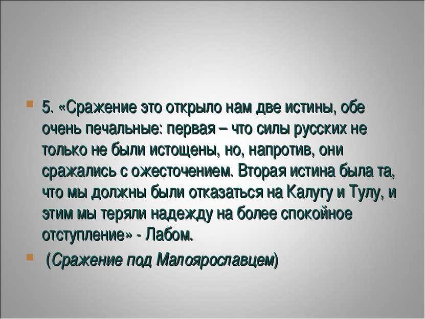 5. «Сражение это открыло нам две истины, обе очень печальные: первая – что си...