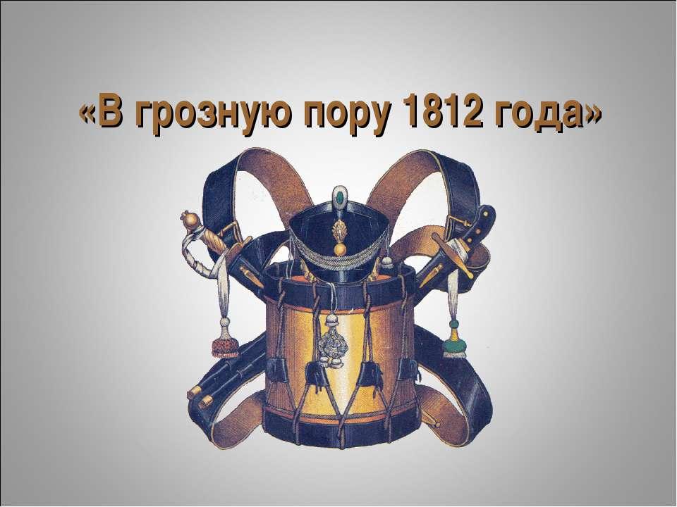 «В грозную пору 1812 года»